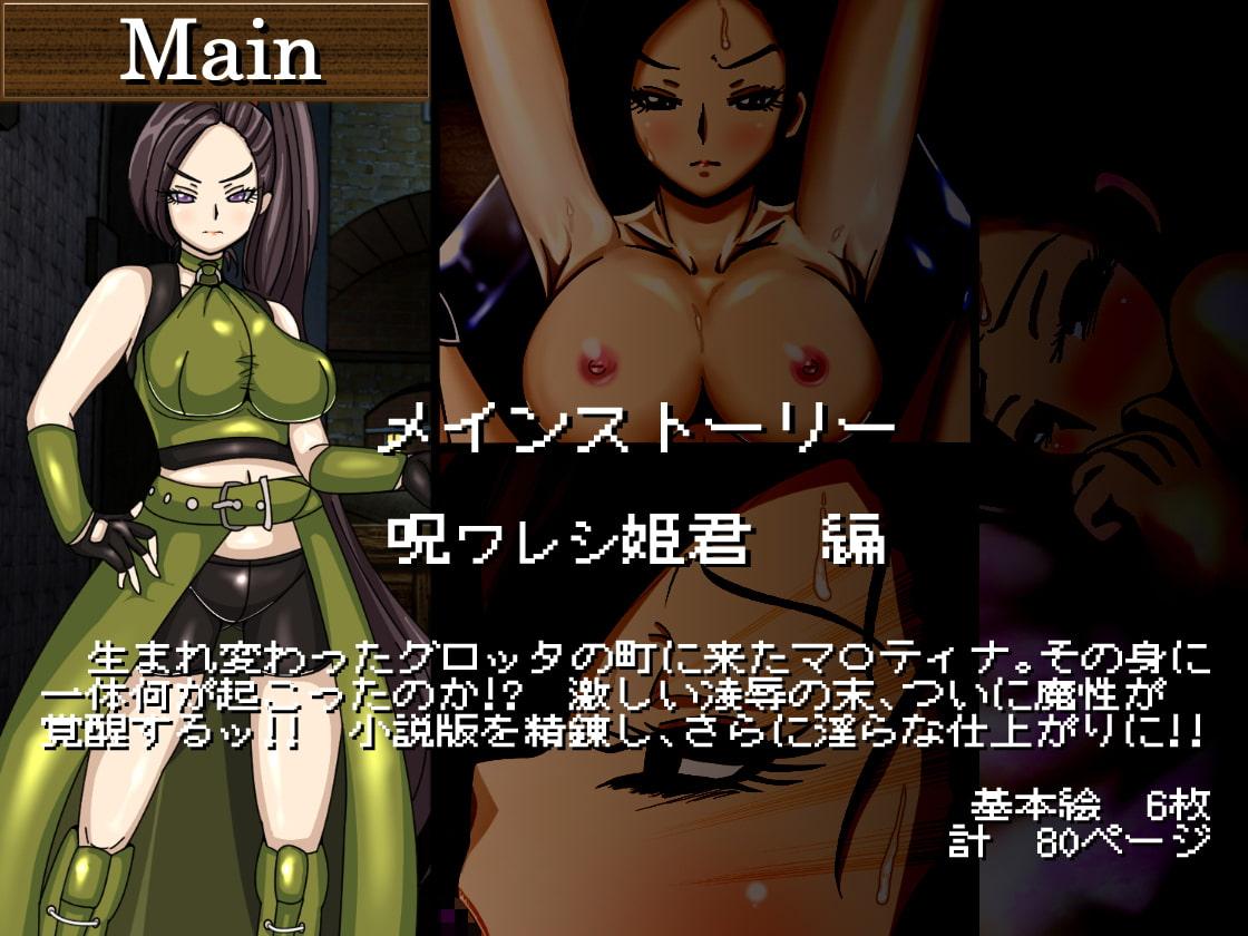 魔性覚醒-呪ワレシ姫君-
