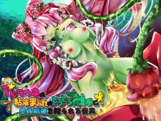 【緑化】アルラウネとか、植物系モン娘が主役の作品【地球にやさしい】