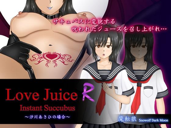 Love Juice R ~汐川あさひの場合~