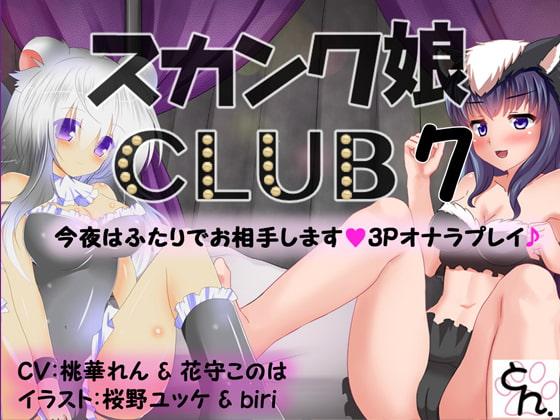 スカンク娘CLUB7 ~今夜はふたりでお相手します 3Pオナラプレイ♪~