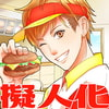 Hamburger Shops Personified?! ~Juicy H with Fast Food-ish BFs!~ [mellow yellow]