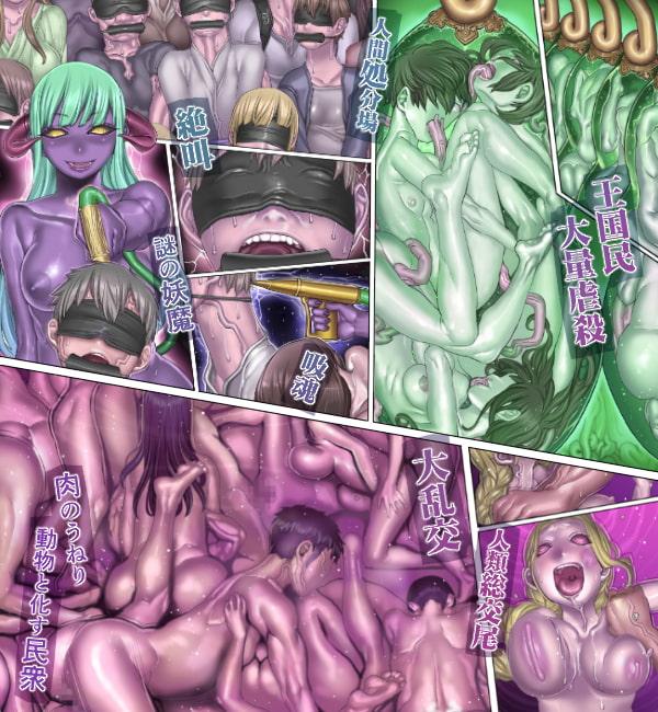 黒魔女の恍惚 2