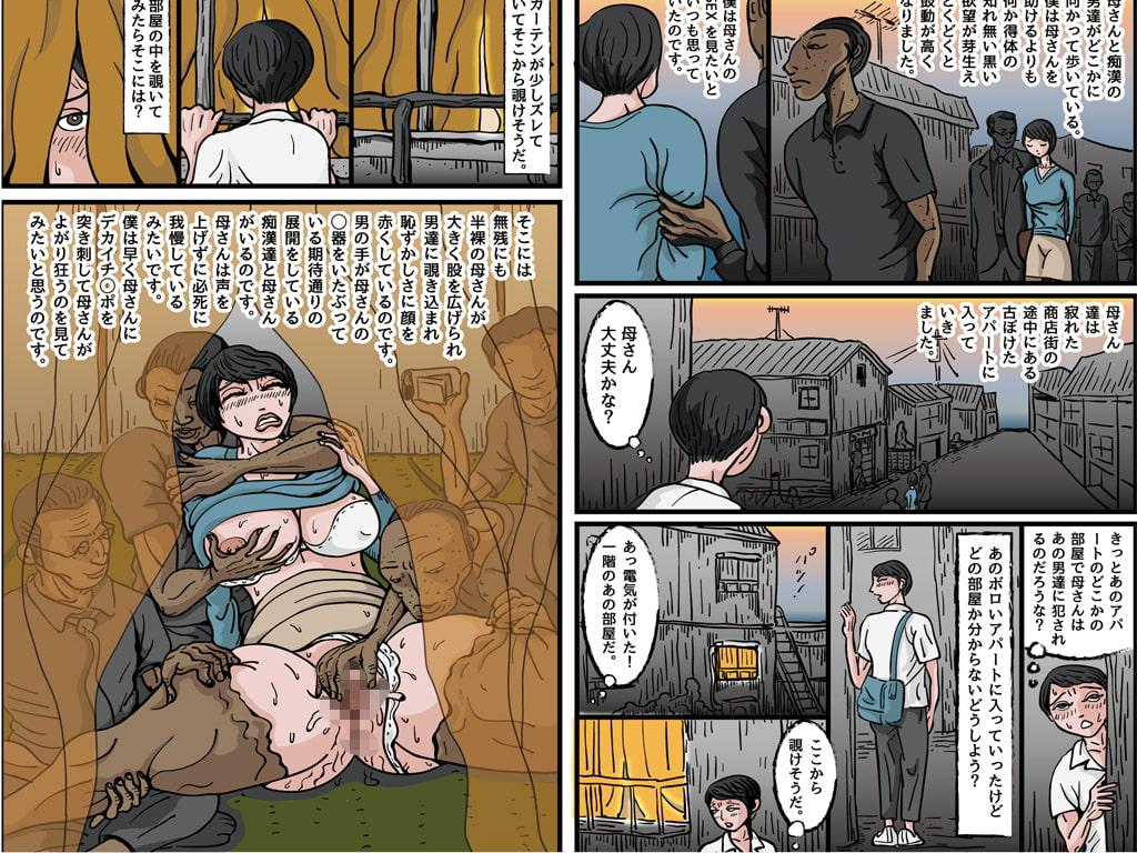 ペリスコープ 母 エロ漫画 DLsite