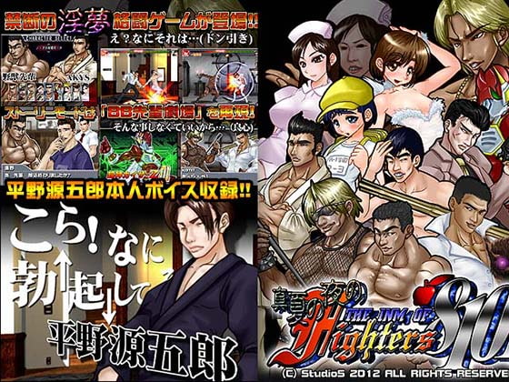 [All Ages Edition] THE INM OF FIGHTERS 810114514 [StudioS]