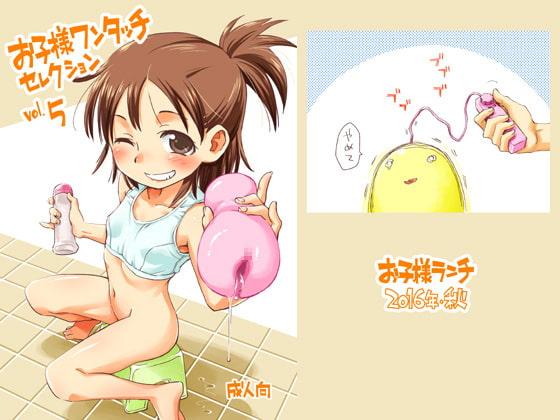 お子様ワンタッチ セレクション vol.5