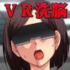 人妻秘書VR機器悪用洗脳性奴隷化CG集