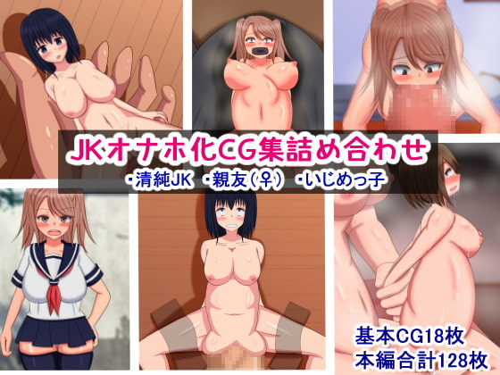 JKオナホ化CG集詰め合わせ
