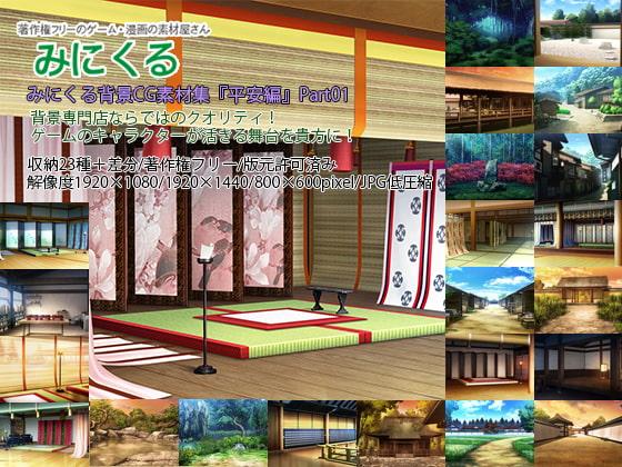 みにくる背景CG素材集『平安編』part01