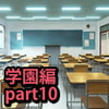 "Minikle's Background CG Material Collection ""School"" part10 [minikle]"
