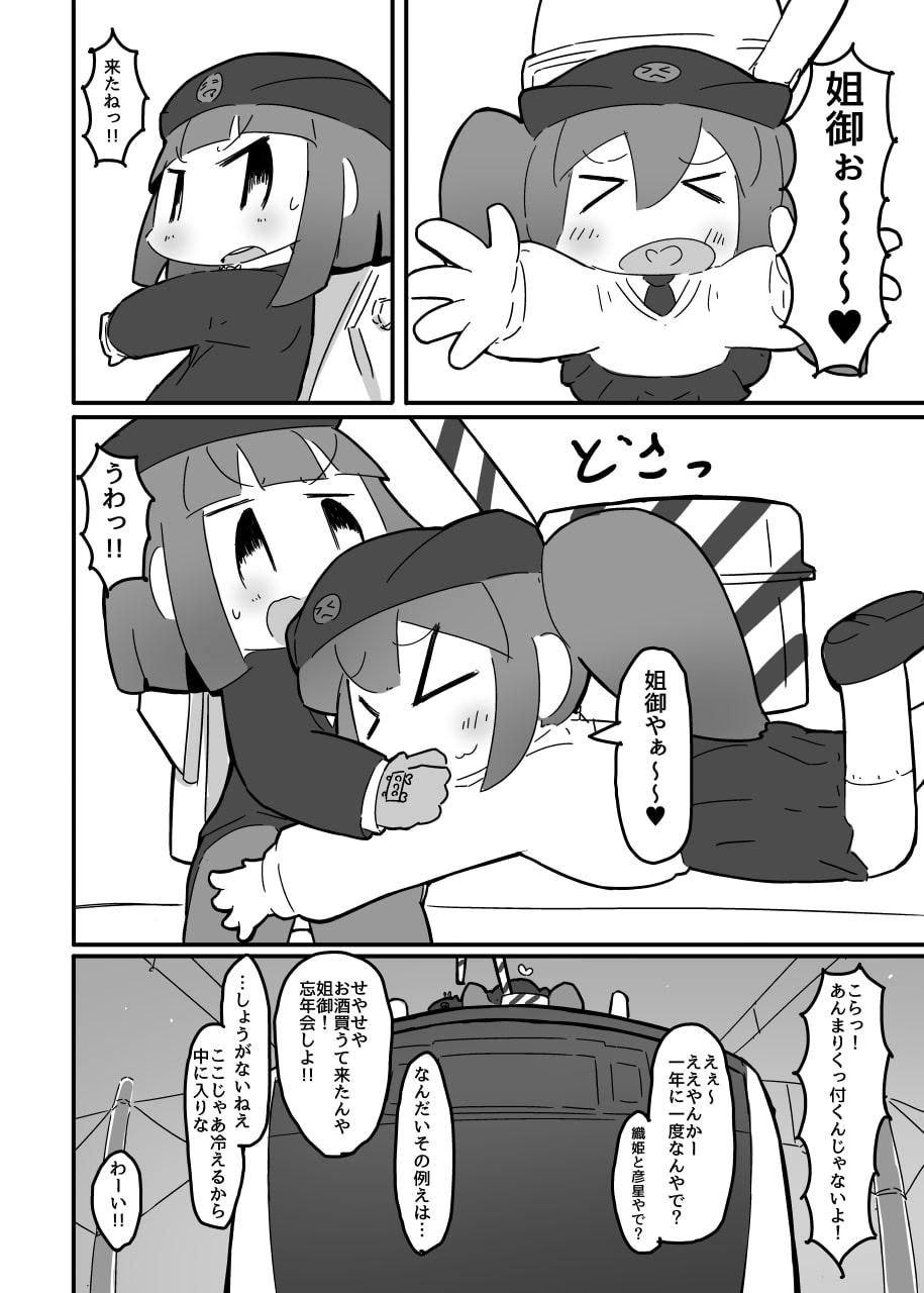 大阪娘と大晦日
