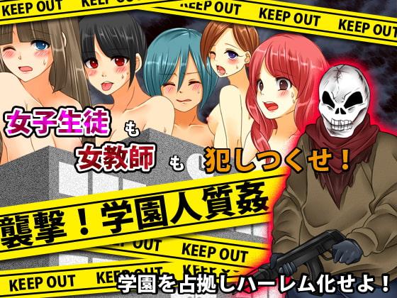 襲撃!学園人質姦 (ちゃっぴぃ1) DLsite提供:同人ゲーム – シューティング