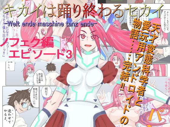 キカイは踊り終わるセカイ ノフェク編エピソード3