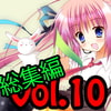 Copyright-free BGM FULL Collection Vol.10 [StudioKannazuki]