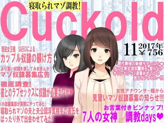 寝取られマゾ専門誌Cuckold  11月号