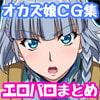 オカズ娘 過去絵まとめCG集 エロパロ+リテイク 01