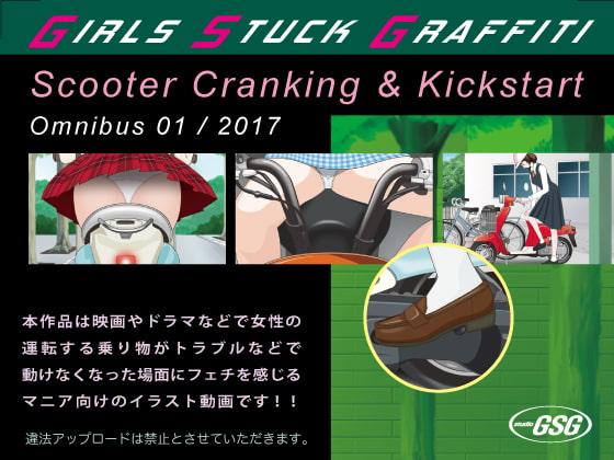 スクーター・C&K オムニバス 01