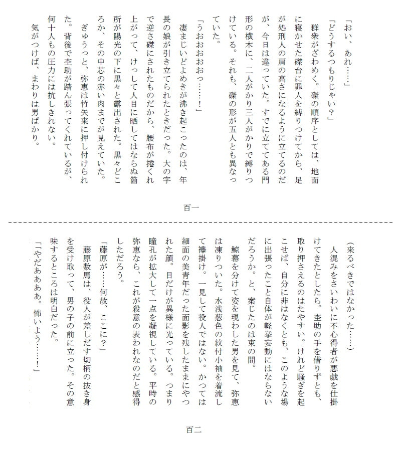 悲剣肌風 発動編