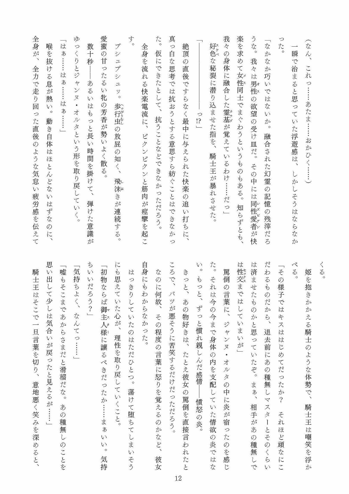 迷妄淫欲稗史新宿 英隷堕淫狂宴