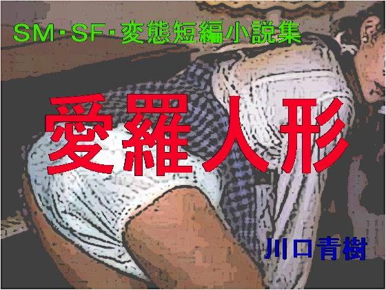 SM・SF・変態短編小説集「愛羅人形」