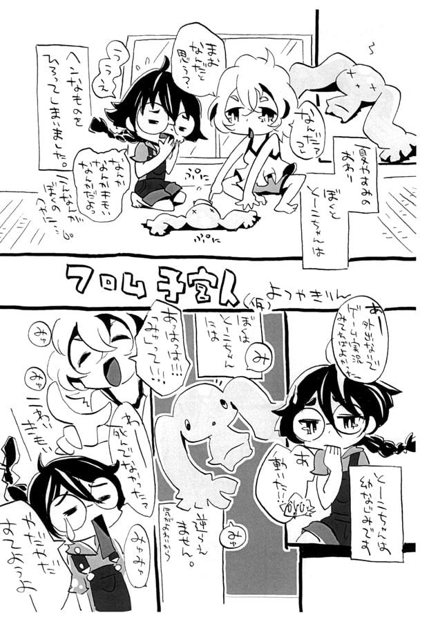 フロム子宮人(仮)