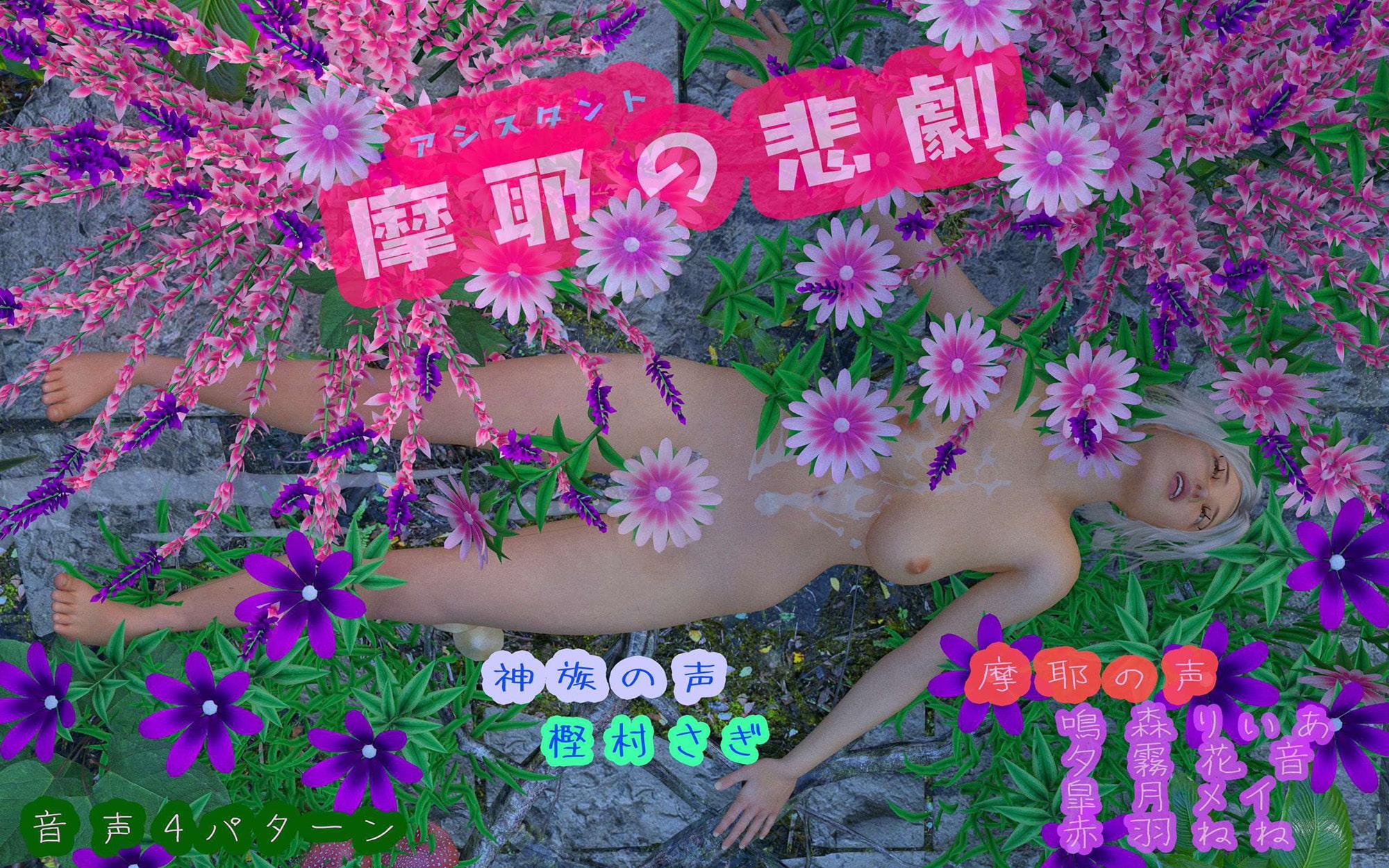 美少女戦士プリティマスク+吸精鬼モロガン+摩耶の悲劇 マルチ音声作品