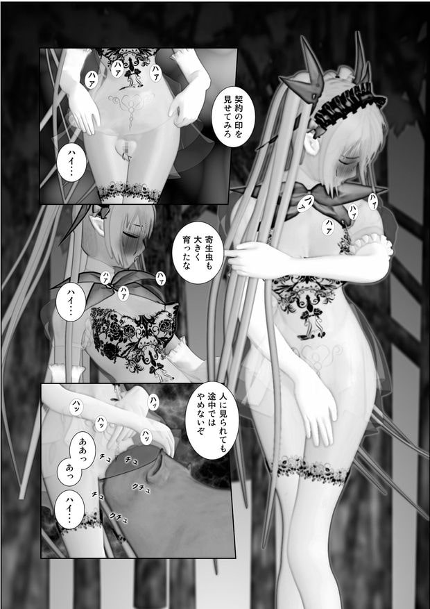 Masochist Slave Heroine