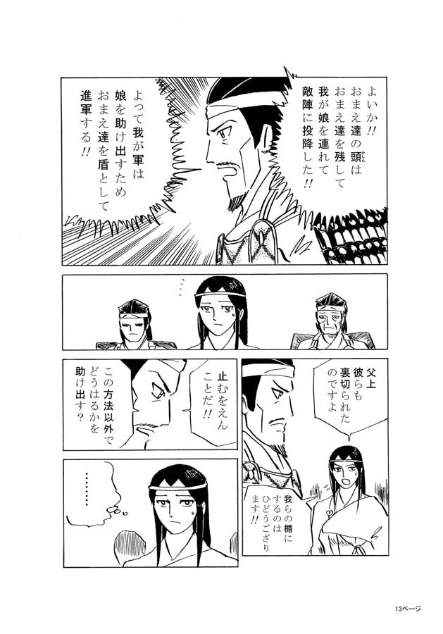保元物語外伝 阿多の姫君 第4話