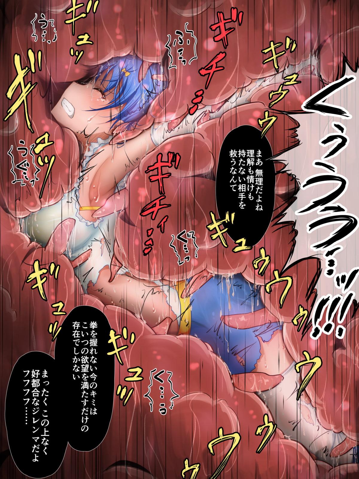 【丸呑みリョナ漫画】ひろぴん! ジレンマ