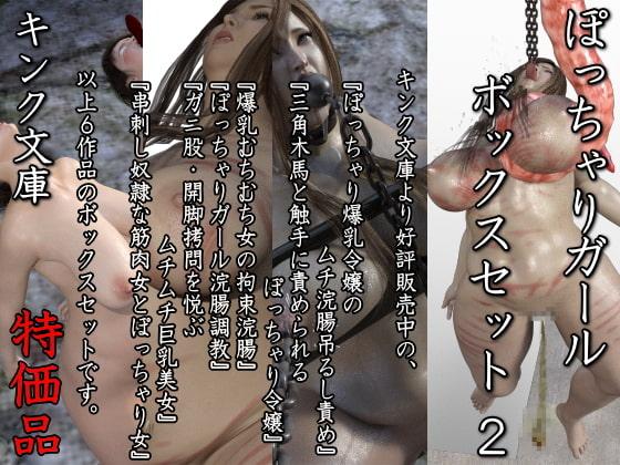ぽっちゃりガール ボックスセット2 特価版