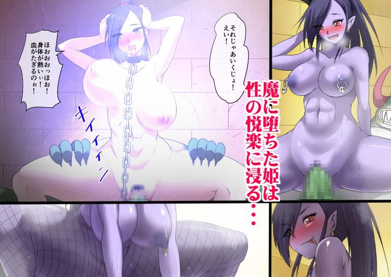 悪堕ち武闘姫