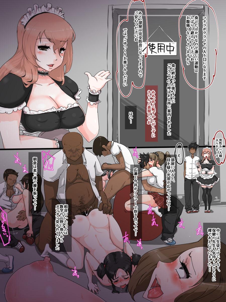 淫乱学園文化祭2-Aメイド喫茶の「ウラベヤ」