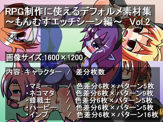 RPG制作に使えるデフォルメ素材集~もんむすエッチシーン編~ Vol.2