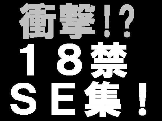 18禁!著作権フリー効果音素材集012【SE】ローションを使った水音SE