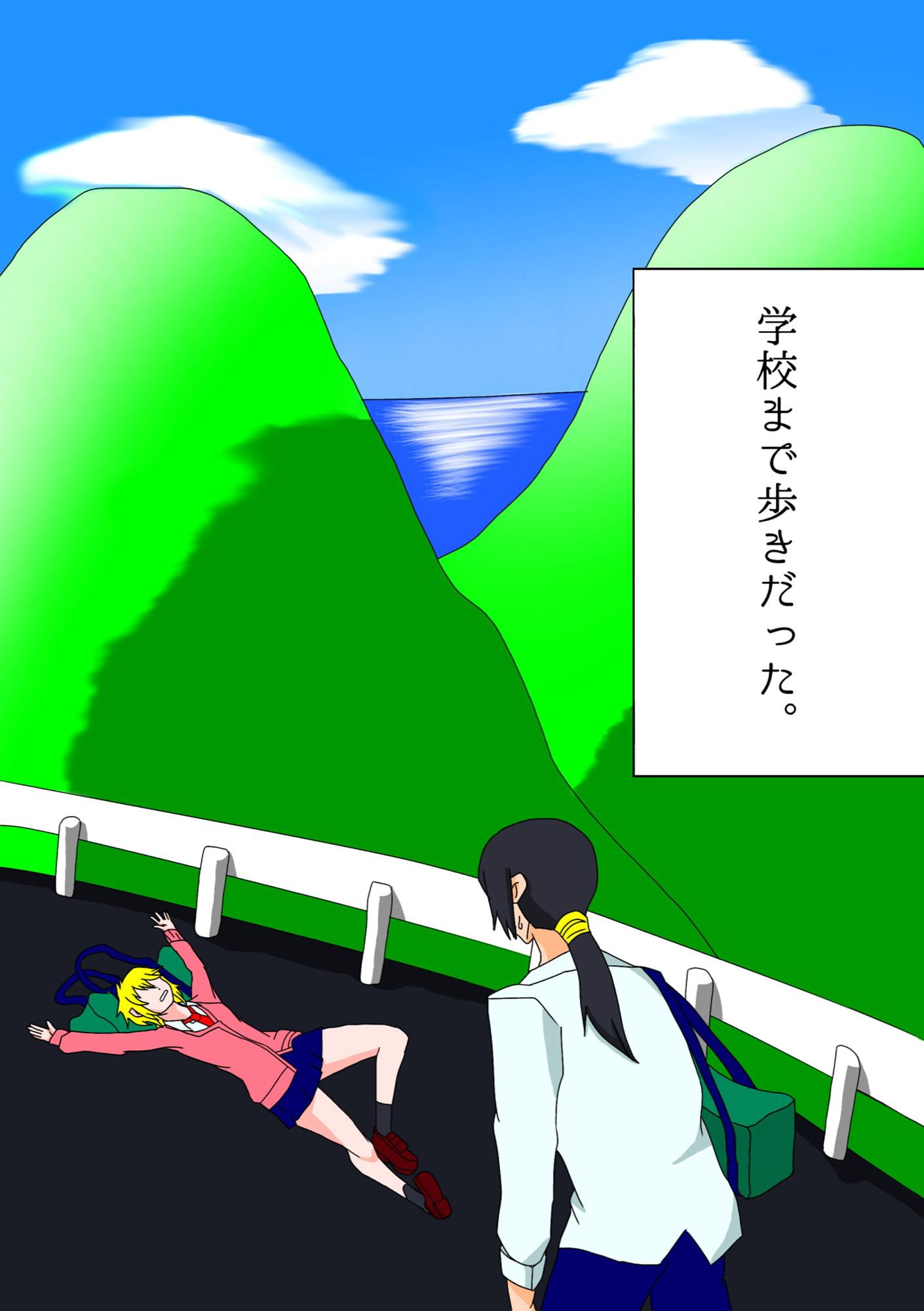 癖毛妹と直毛兄! episode1田舎アドミッション