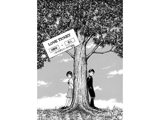 LOVE TICKET ~恋の切符をさしあげます~