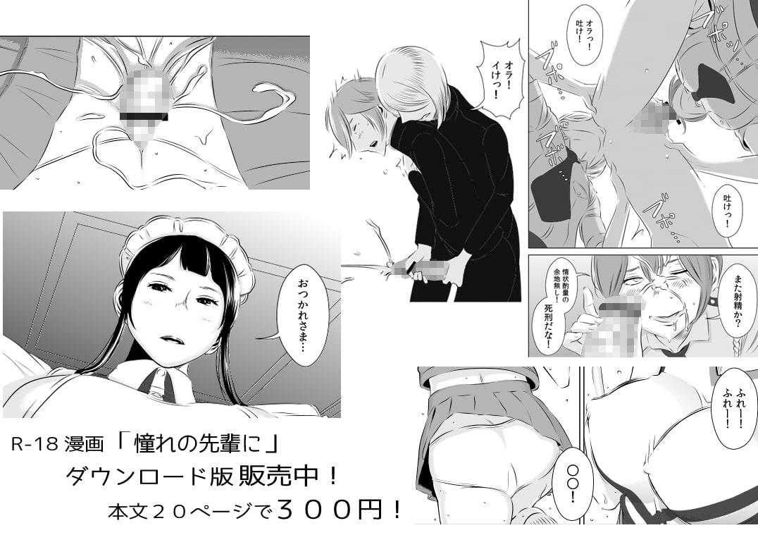 憧れの先輩に ~コスプレ搾精まつり!~