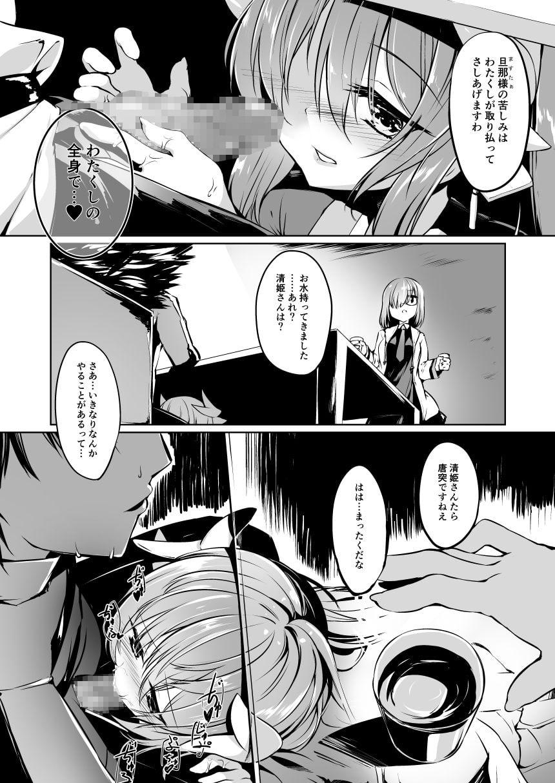 キヨヒメラバーズ vol.02