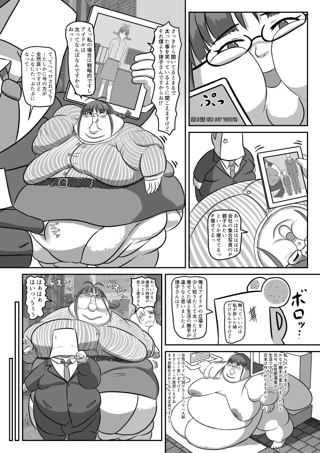 リッチャン ハ フトマシイデスヨ