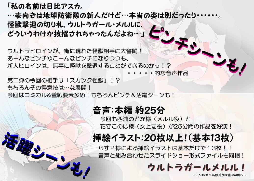 ウルトラガールメルル! ~Episode2 新技追加は諸刃の剣!?~