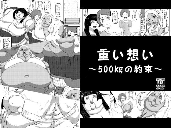 重い想い~500kgの約束~