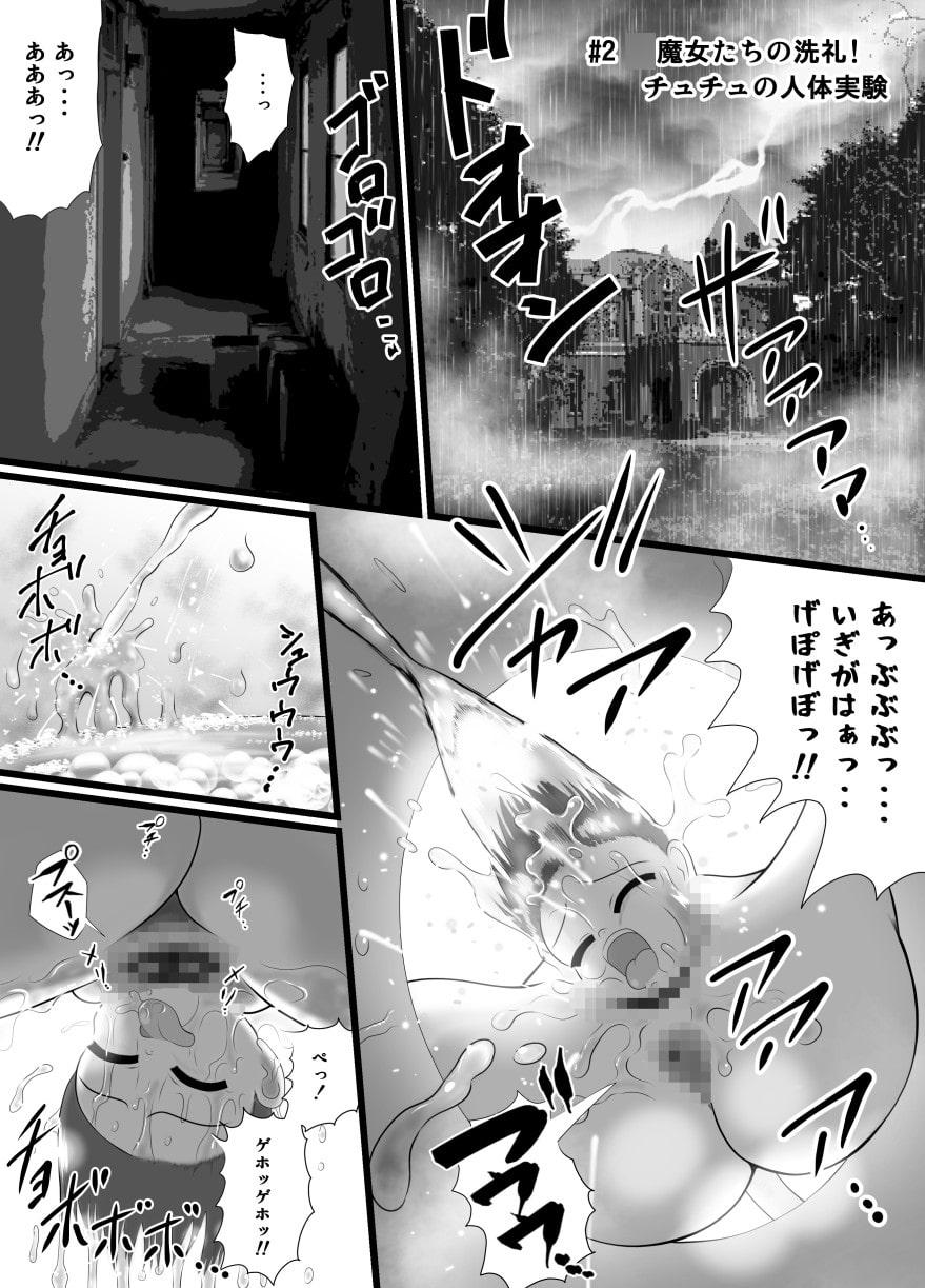 せく☆ぷれ!!!2