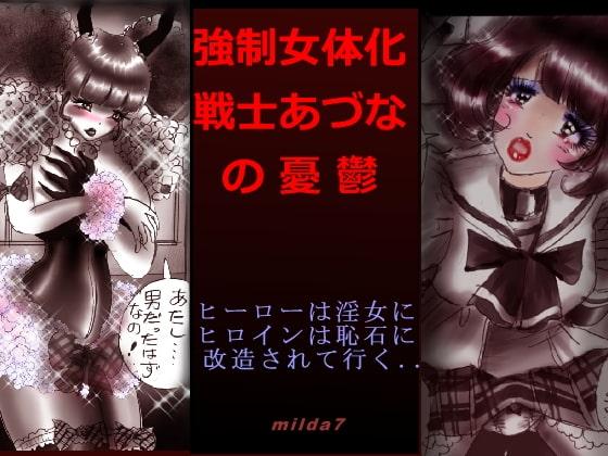 強制女体化戦士あづなの憂鬱 ~男は淫女化、女は淫石化~