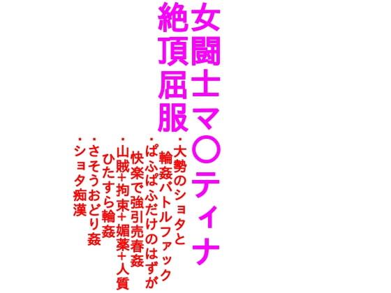 女闘士マ○ティナ絶頂屈服(画像少版)