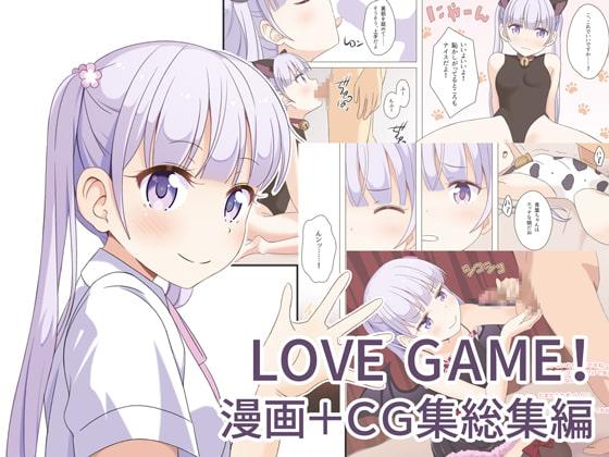 ラブゲーム総集編