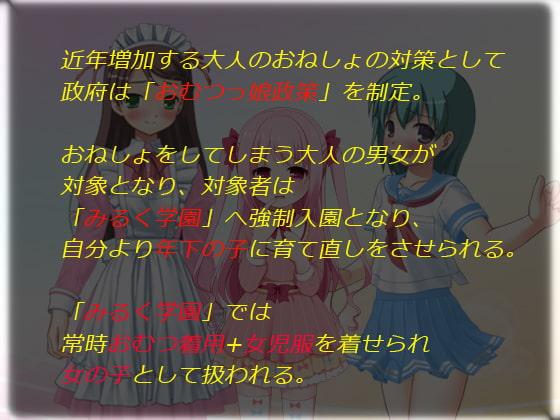 【音声作品】おねしょしちゃう子はおむつからやり直し!☆みるく学園☆