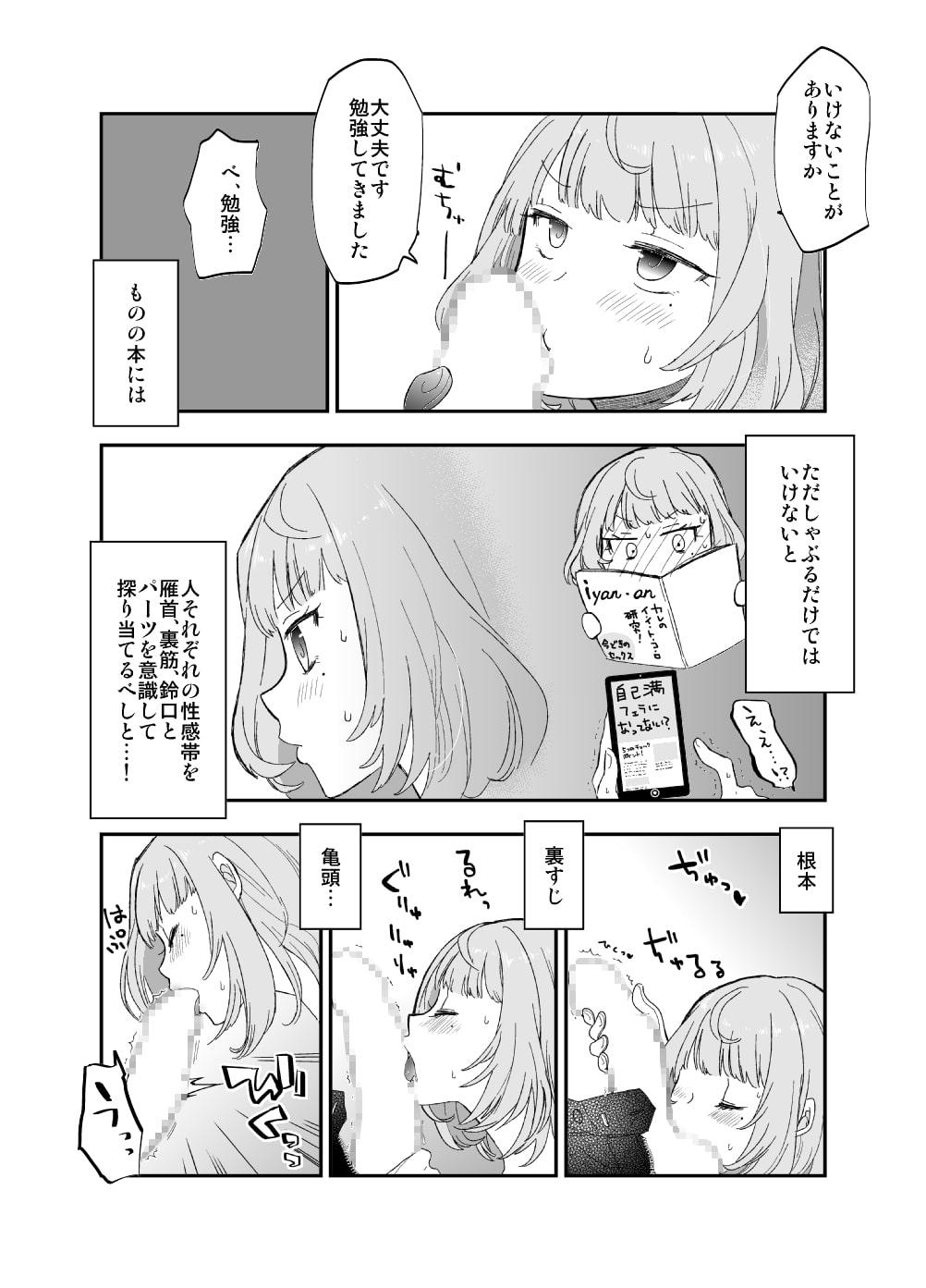 武○Pと○垣楓さんがいつもと少しだけ違うHに挑戦する本