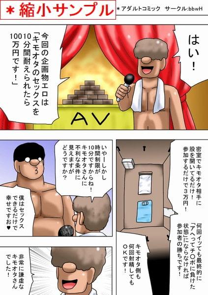 キモオタのセックスを十分間耐えられたら100万円!