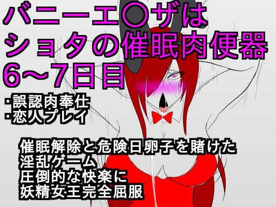 バニーエ○ザはショタの催眠肉便器6~7日目