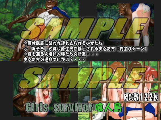 Girls  survivor 喰人島