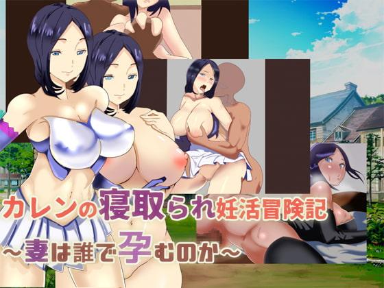 DLsite専売カレンの寝取られ妊活冒険記~妻は誰で孕むのか~